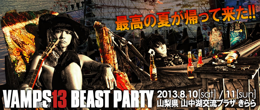 VAMPS LIVE 2013 BEAST PARTY